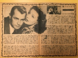 Screen (12/1/1947) [Prange Call No. S2672]