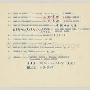 The censorship document.