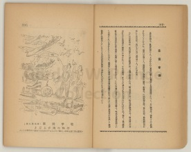 Zukai Kenpo/圖解憲法 (Prange Call No. JQ-0055), p.33.