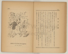 Zukai Kenpo/圖解憲法 (Prange Call No. JQ-0055), p.34.