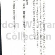 倉山満(2015)『帝国憲法物語』pp. 251.