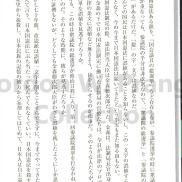 倉山満(2015)『帝国憲法物語』pp. 252.