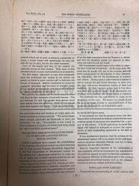 英語青年 (Prange Call No. E76) 2/1/1946 p. 57