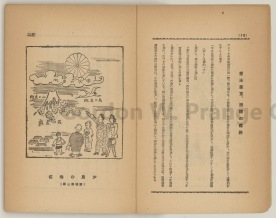 Zukai Kenpo/圖解憲法 (Prange Call No. JQ-0055), p.13.
