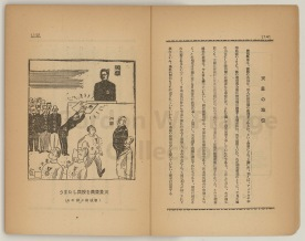 Zukai Kenpo/圖解憲法 (Prange Call No. JQ-0055), p.14.