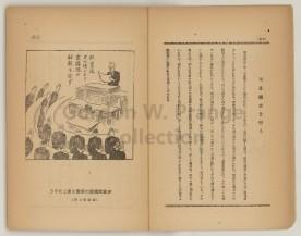 Zukai Kenpo/圖解憲法 (Prange Call No. JQ-0055), p.21