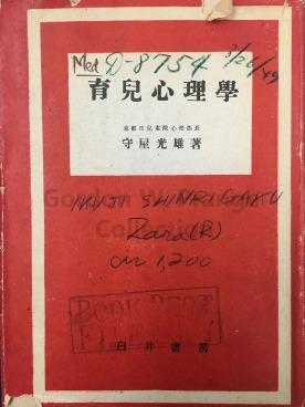 Ikuji Shinrigaku (Prange Call No. 2019-0019) front cover