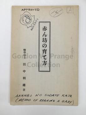Akanbo no sodatekata (Prange Call No. 2019-0038) front cover