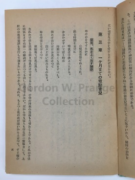 Akanbo no sodatekata (Prange Call No. 2019-0038) p.5
