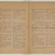 ガス燈 (Prange Call No. PN-0238), pp. 32-33