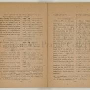 ガス燈 (Prange Call No. PN-0238), pp. 36-37