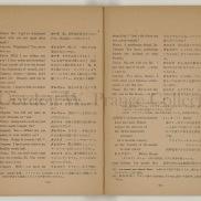 ガス燈 (Prange Call No. PN-0238), pp. 50-51