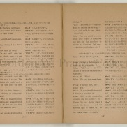 ガス燈 (Prange Call No. PN-0238), pp. 66-67