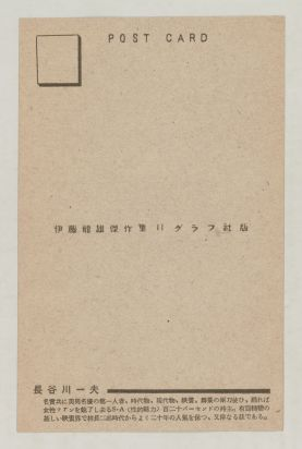 """Eiga suta kessakushu"" (Prange Call No. PN-0218)"